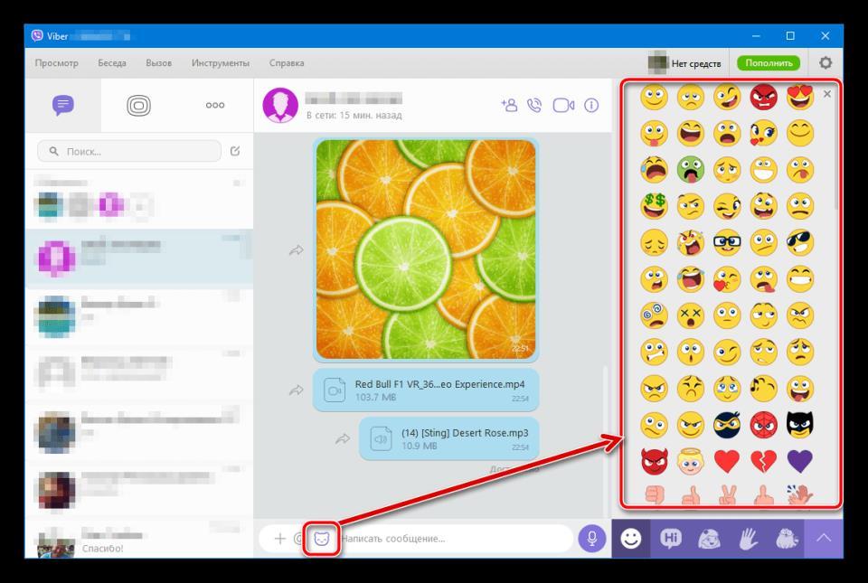 Viber для Windows смайлики