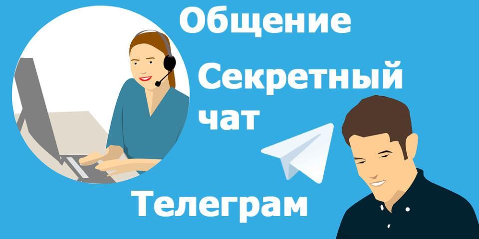 Секртеный чат Телеграм и его преимущества