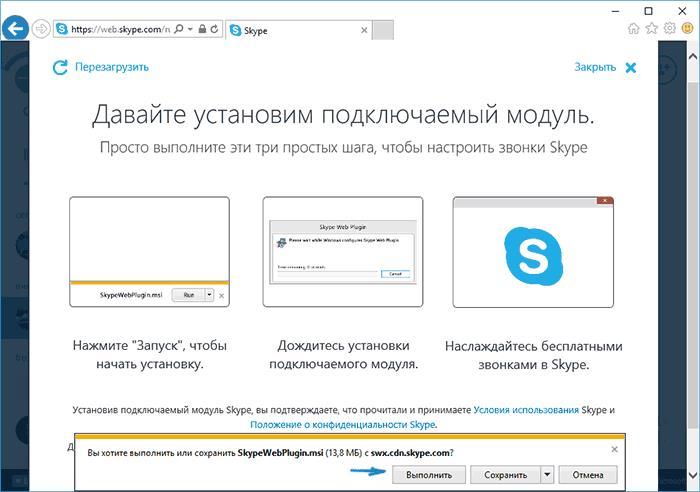 Скайп онлайн без установки (4)