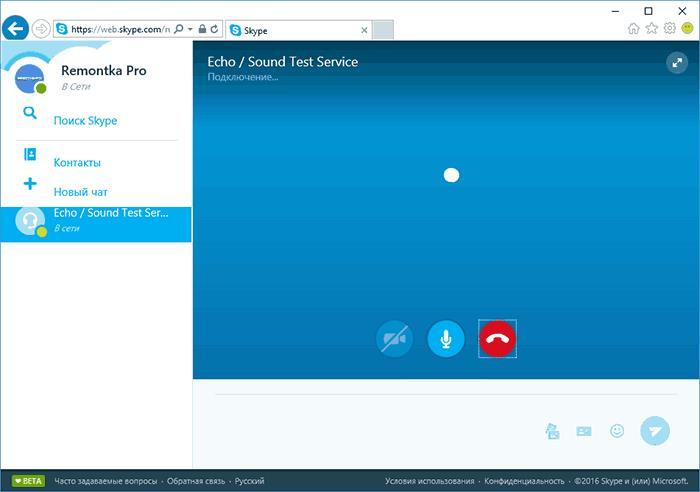 Скайп онлайн без установки (5)