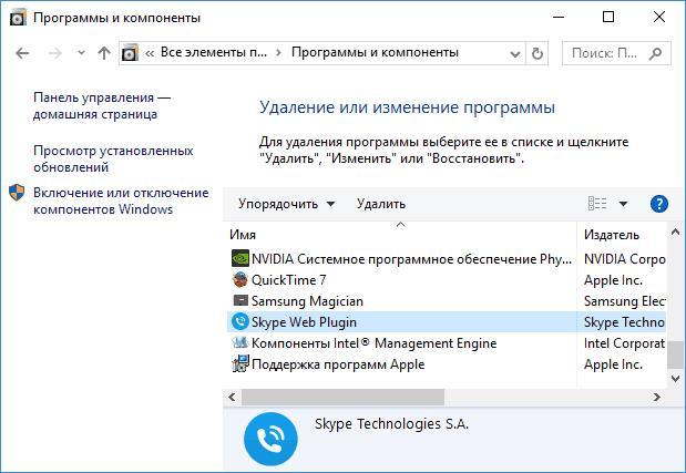 Скайп онлайн без установки (6)