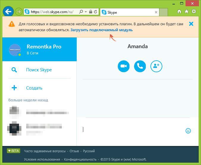 Скайп онлайн без установки (2)
