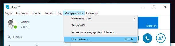 Skype. Настройки
