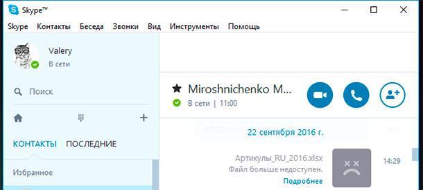 Skype. Отправленные и присланные с помощью Skype файлы