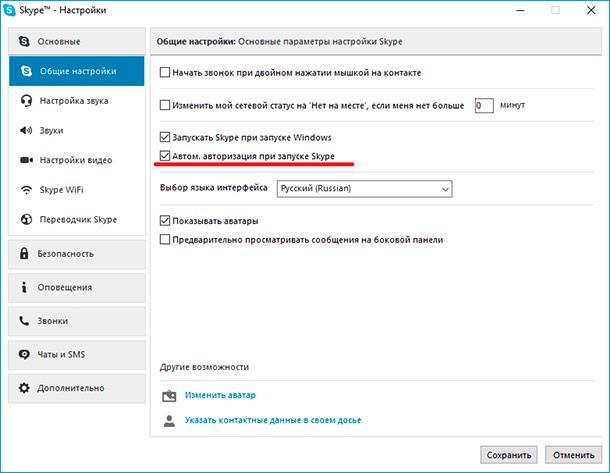 Skype. Настройки авторизации при запуске