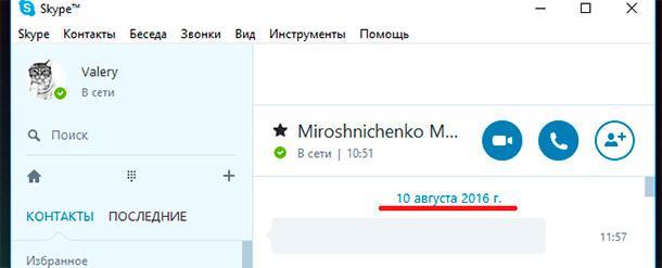 Skype. Дата чата