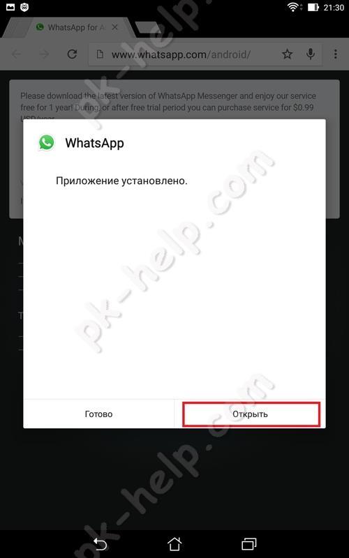 Фотография Whatsapp на планшете