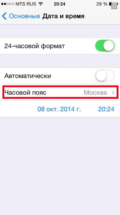 Как перевести часы на айфоне 5