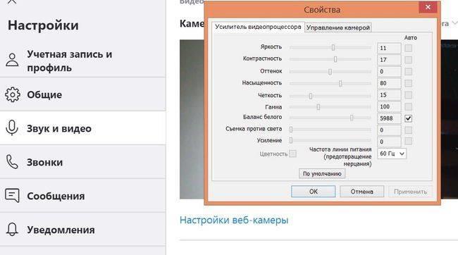 Как настроить вебкамеру в новом скайпе
