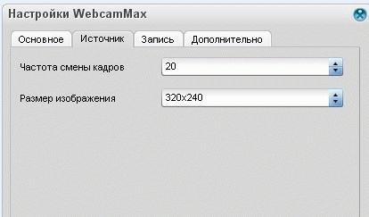 Настройки камеры в скайп
