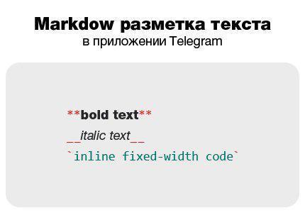 Markdown разметка текста в приложении Telegram