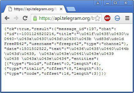 ответ Telegram Bot API в формате JSON