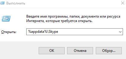 чистим файлы скайпа