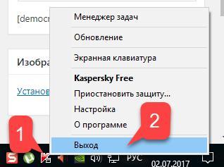 Отключаем антивирус Касперского