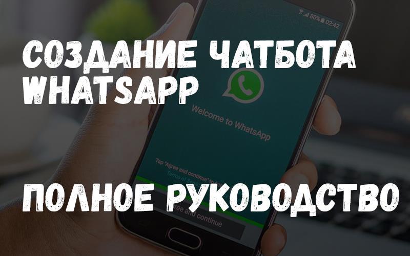 Подготовили мануал о том, как написать простого whatsapp бота на php