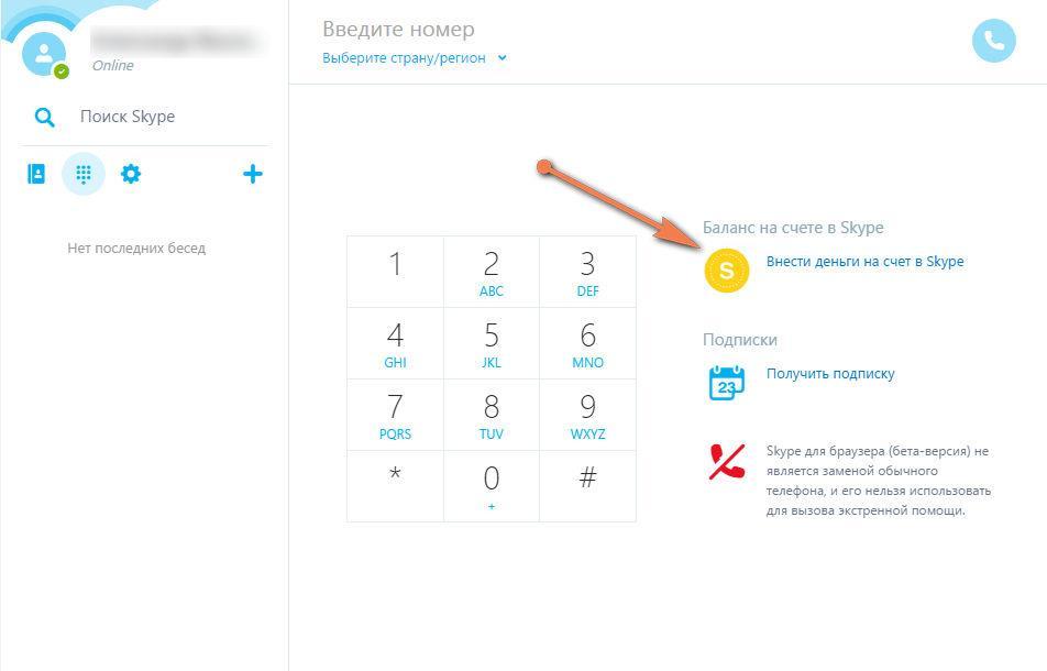 Положить деньги на Скайп через интернет