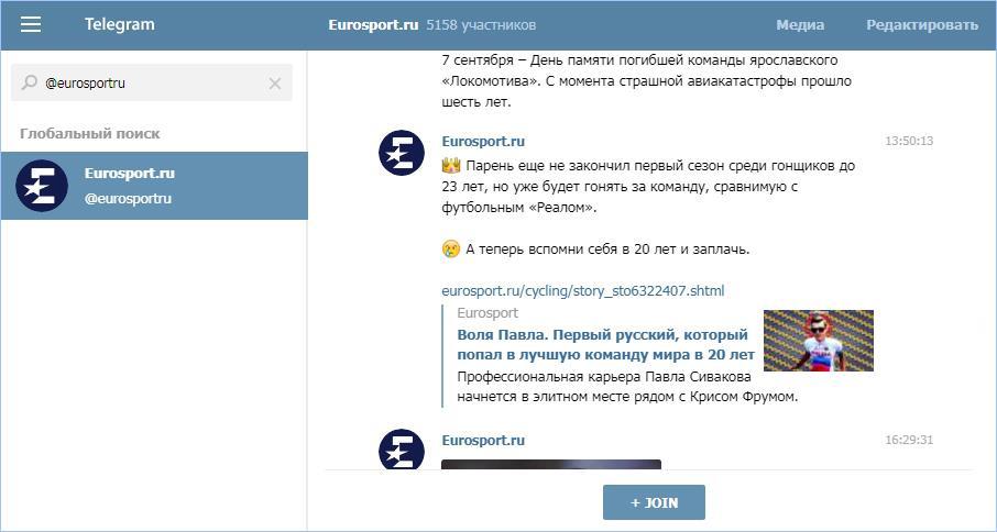 Спортивный канал новостей в Telegram @eurosportru
