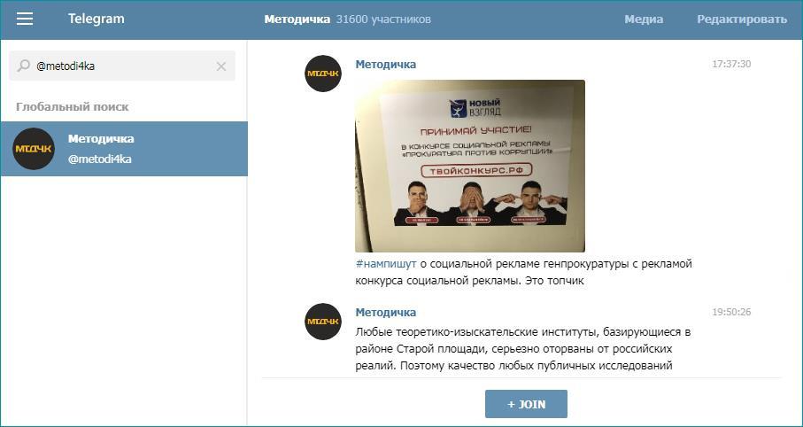Канал новостей в Telegram @metodi4ka