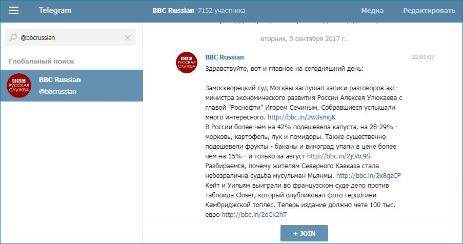 Канал новостей в Telegram @bbcrussian