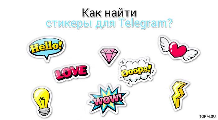 картинка: как найти стикеры для telegram