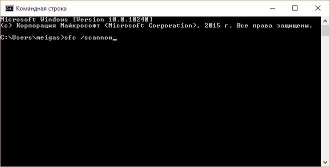 Проверьте целостность файлов Windows