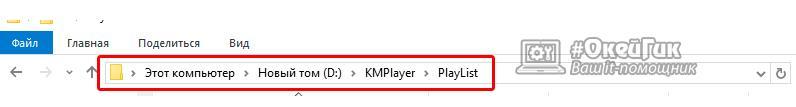 Проверьте адрес, по которому установлена игра или приложение
