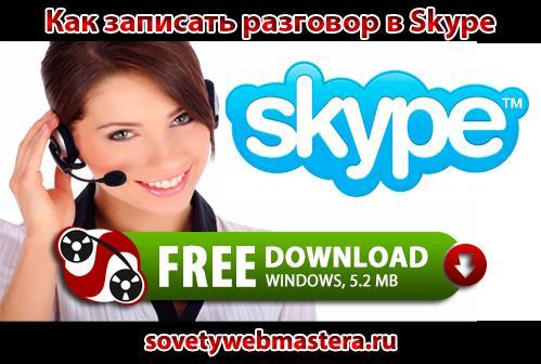 kak-zapisat-razgovor-v-skype
