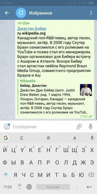 Бот «Яндекса»