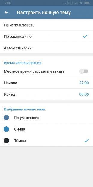 Ночная тема в Telegram