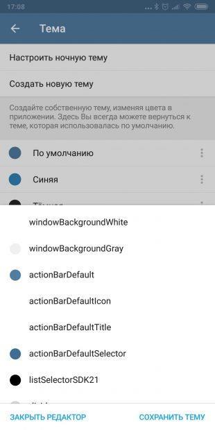 Создание темы в Telegram