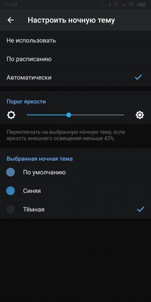 Настройка ночной темы в Telegram