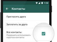 контакты в WhatsApp
