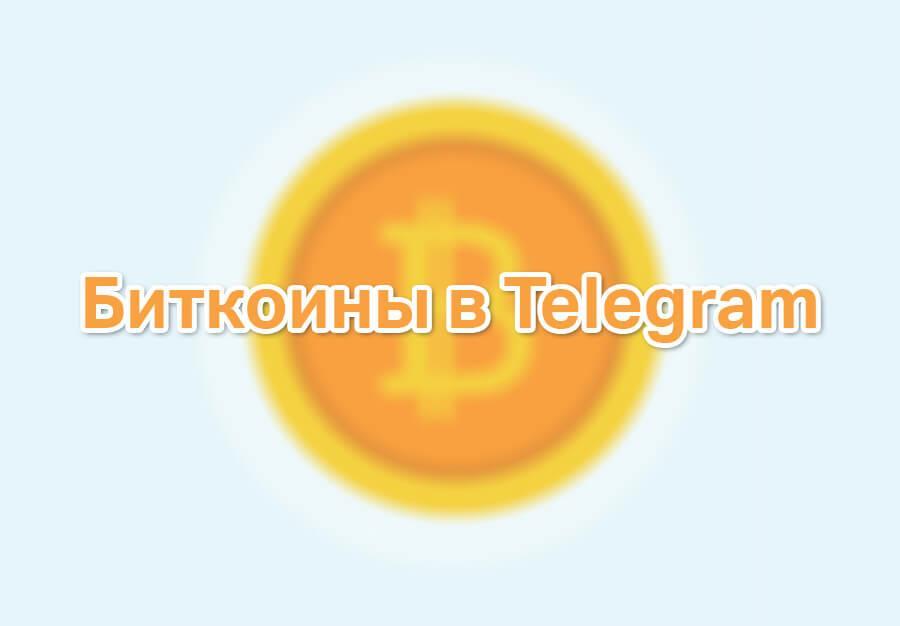 картинка: биткоины в телеграм - обменник, боты, заработок