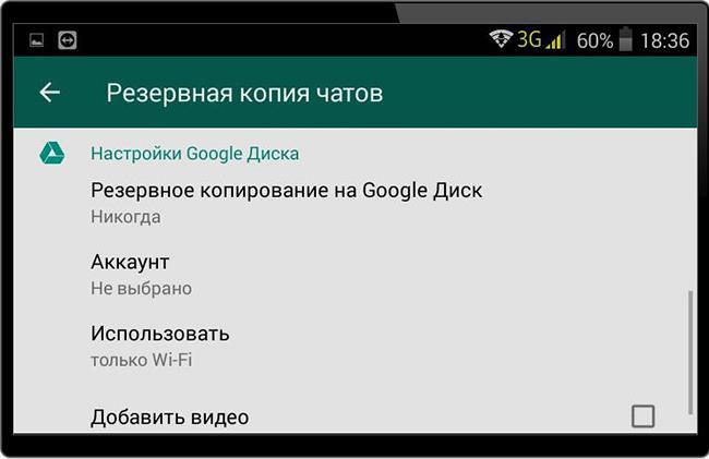 Настройка резервного копирование на Google Диск Вотсап