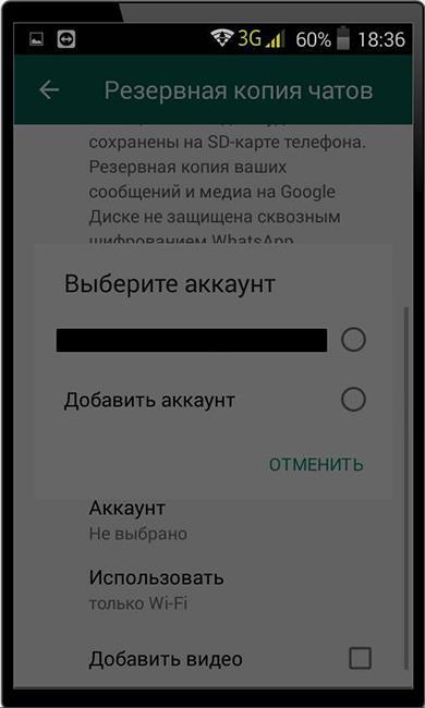 Добавление аккаунта для резервной копии WhatsApp