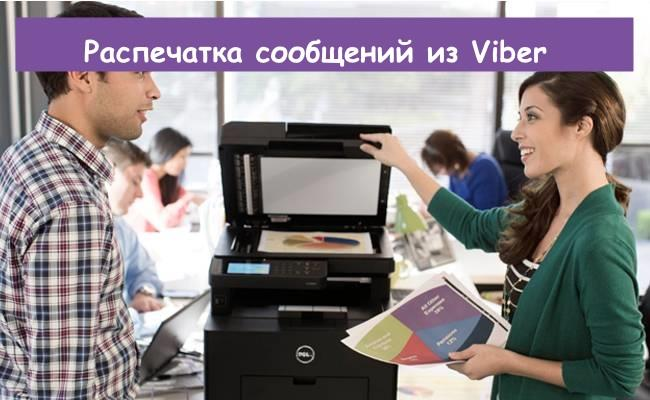 Парень и девушка у принтера стоят