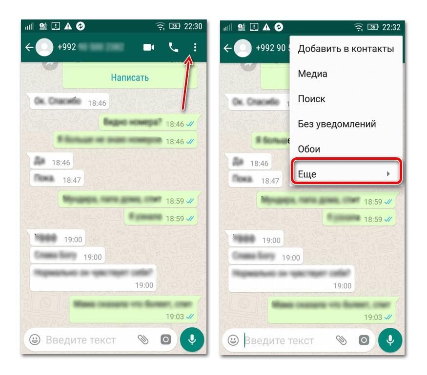 Черный список WhatsApp-2