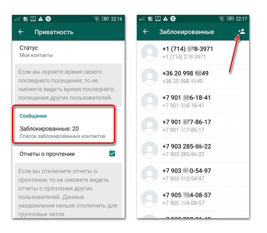 Черный список WhatsApp-1