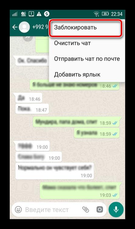 Черный список WhatsApp-3