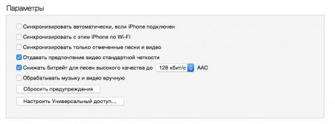 Как освободить место в iPhone и iPad
