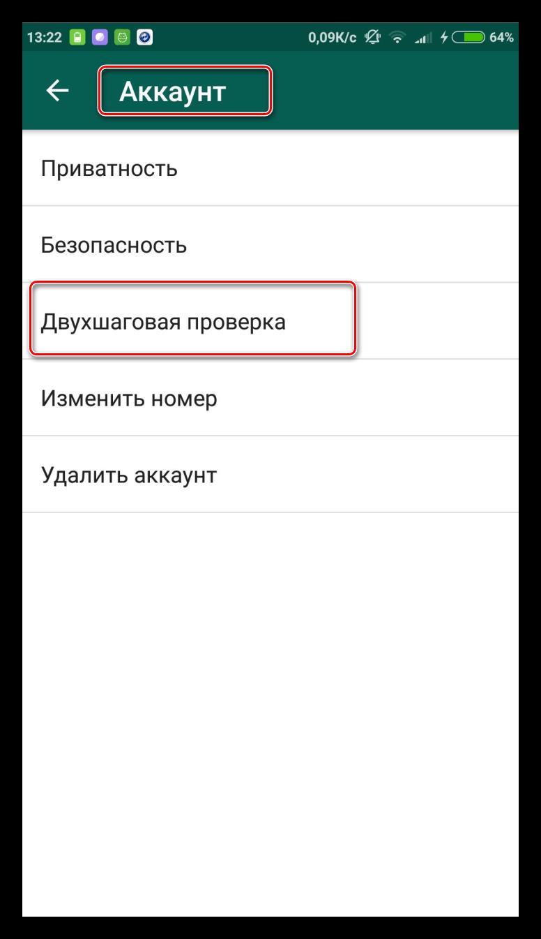 Двухшаговая проверка в WhatsApp