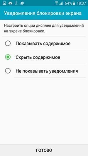 Как сделать, чтобы локскрин не показывал конфиденциальную информацию