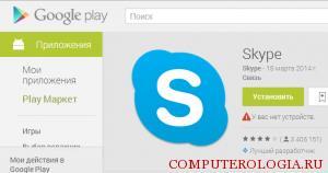 Загрузка Skype c Google Play