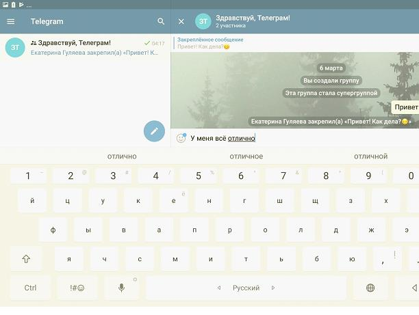 как отправить сообщение группе в Телеграм