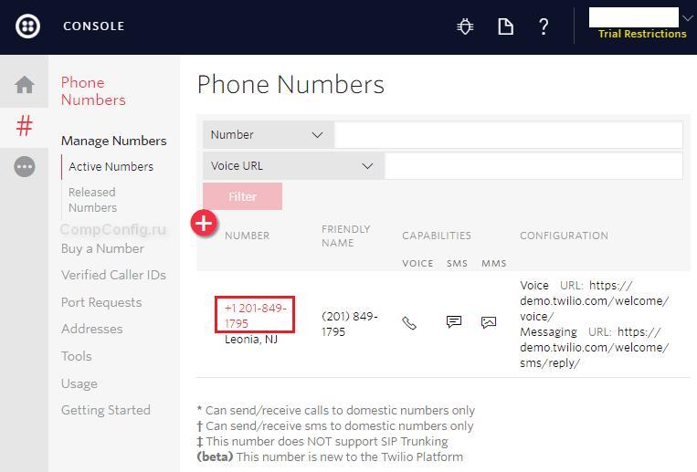 выбор номера для прочтения смс сообщений