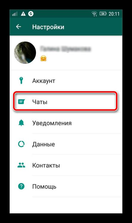 Что значит архивировать чат в WhatsApp-1