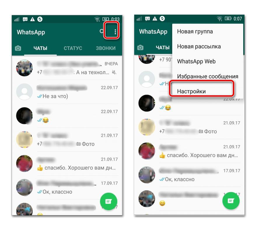 Как поставить или поменять фото в WhatsApp