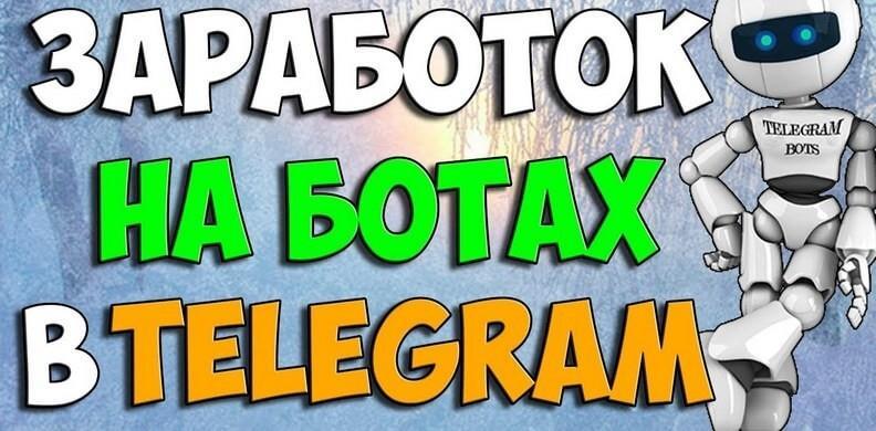 Заработок на ботах Телеграм
