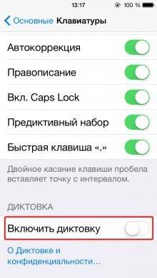 Голосовой набор текста на iPhone