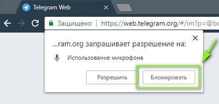 картинка: как запретить доступ к микрофону telegram